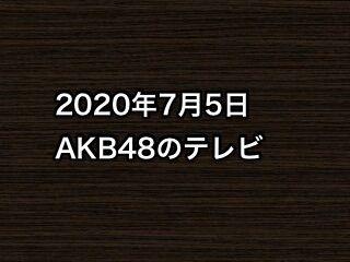 20200705tv000