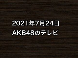 20210724tv000