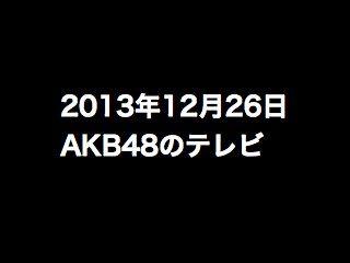 20131226tv000