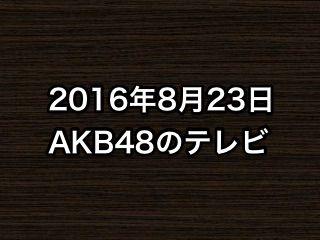 20160823tv000