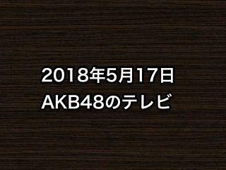 20180517tv000