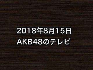 20180815tv000