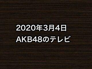 20200304tv000