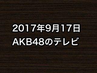 20170917tv000