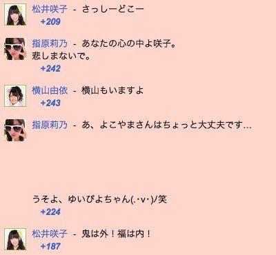 20111216sashihara004