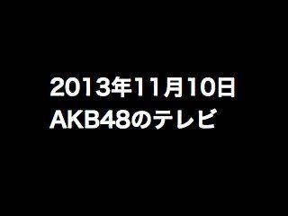 20131110tv000