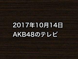 20171014tv000