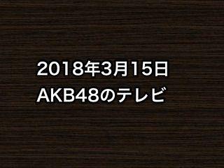 20180315tv000
