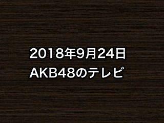 「HKTBINGO」など、2018年9月24日のAKB48関連のテレビ 他