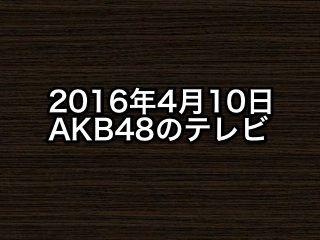 20160410tv000