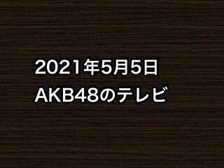 20210505tv000