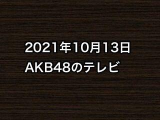 20211013tv000