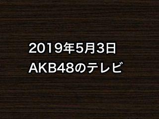 20190503tv000