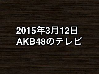 20150312tv000