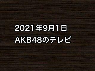 20210901tv000