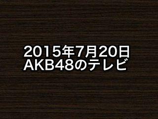 20150720tv000