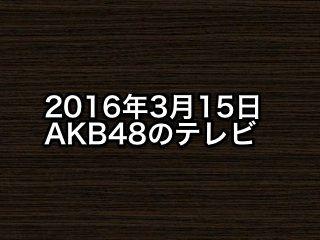 20160315tv000