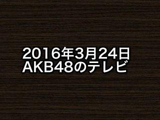 201600324tv000