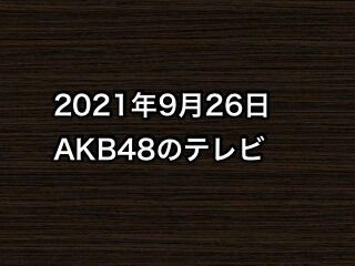 20210926tv000