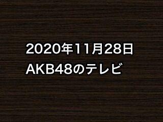 20201128tv000
