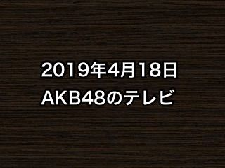 20190418tv000