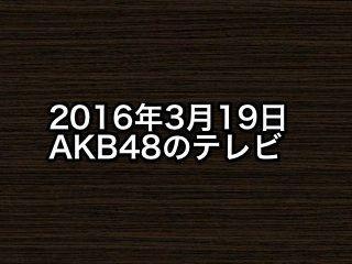 20160319tv000