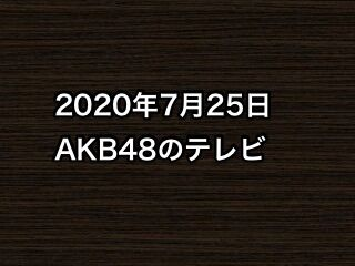 20200725tv000