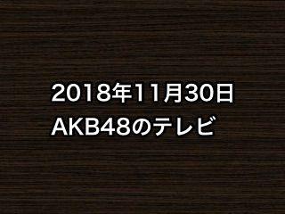20181130tv000