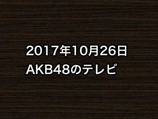 20171026tv000