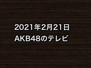 20210221tv000