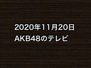 20201120tv000
