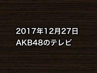 20171227tv000