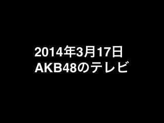 20140317tv000