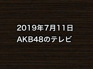 20190711tv000