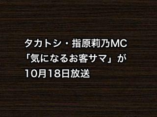 20181012tv001