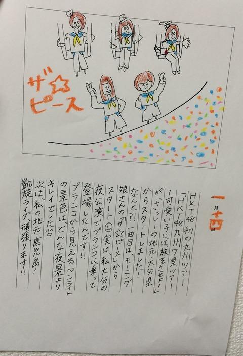 20140115sakura001