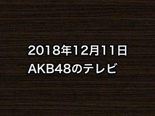 2018年12月11日のAKB48関連のテレビ