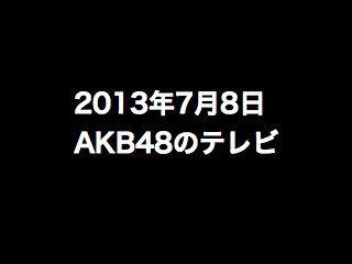 20130708tv000