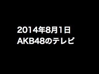 20140801tv000