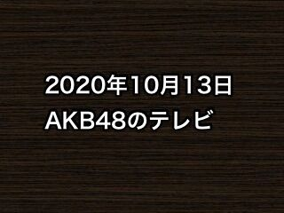 20201013tv000