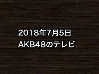 20180705tv000