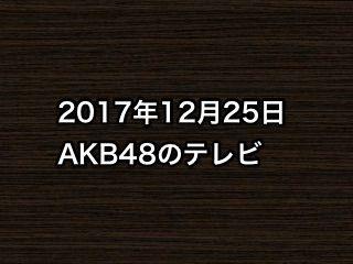 20171225tv000