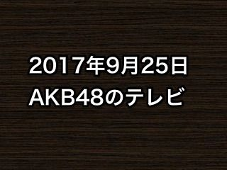 20170925tv000