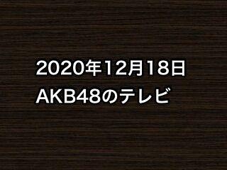 20201218tv000