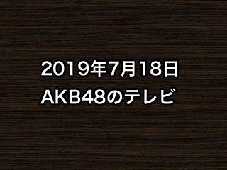 20190718tv000