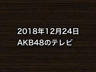 20181224tv000