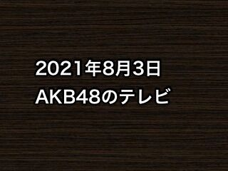 20210803tv000