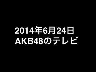 20140624tv000