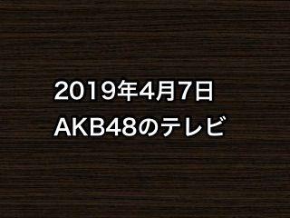 20190407tv000