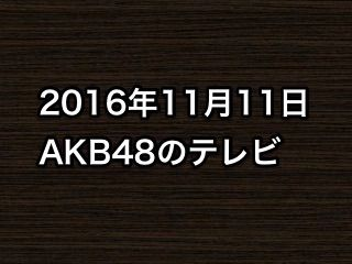 20161111tv000
